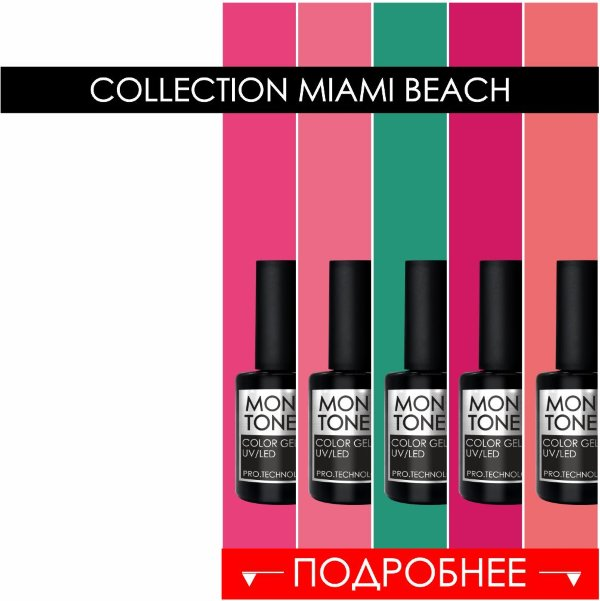 NEW collection гель-лак MIAMI BEACH
