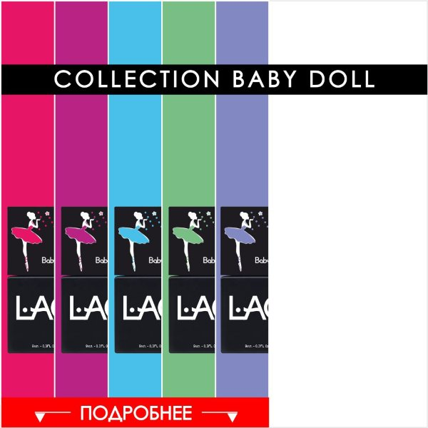 collection BABY DOLL 8 оттенков