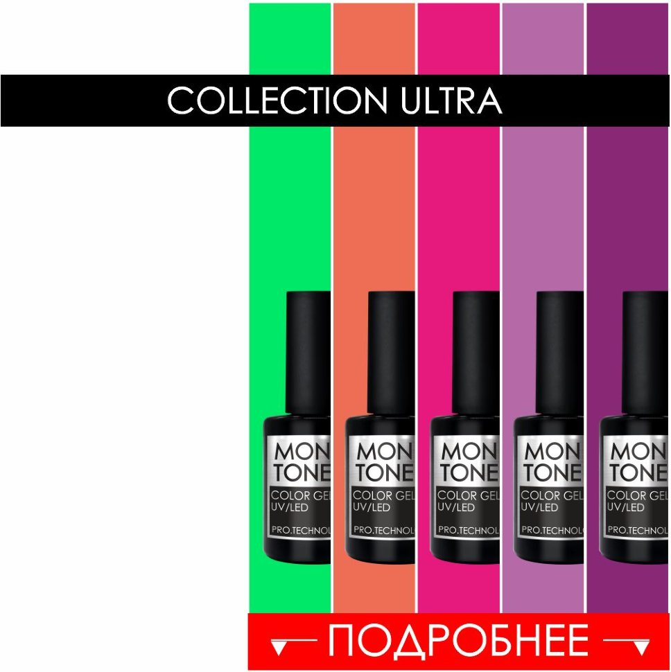 NEW collection гель-лак ULTRA