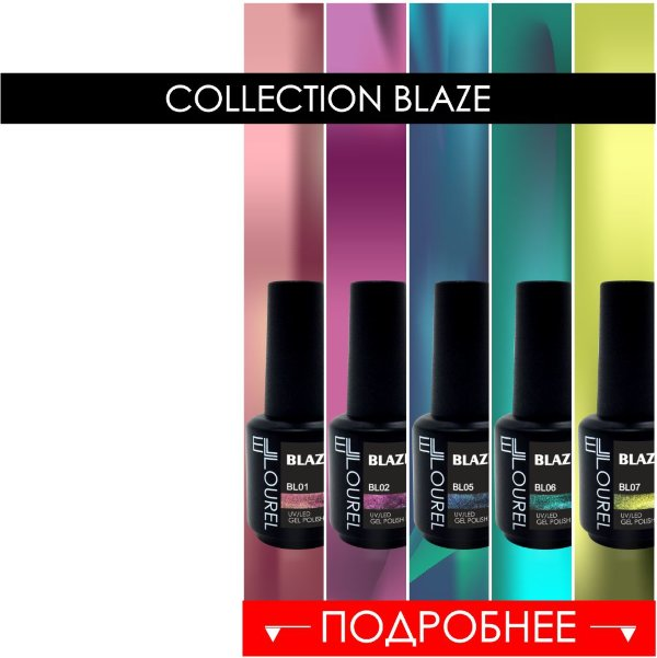 NEW collection гель- лак BLAZE 01-07