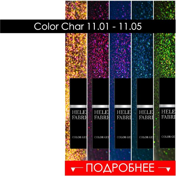 Color Chart 11.01 - 05 HELENA FABRICHE
