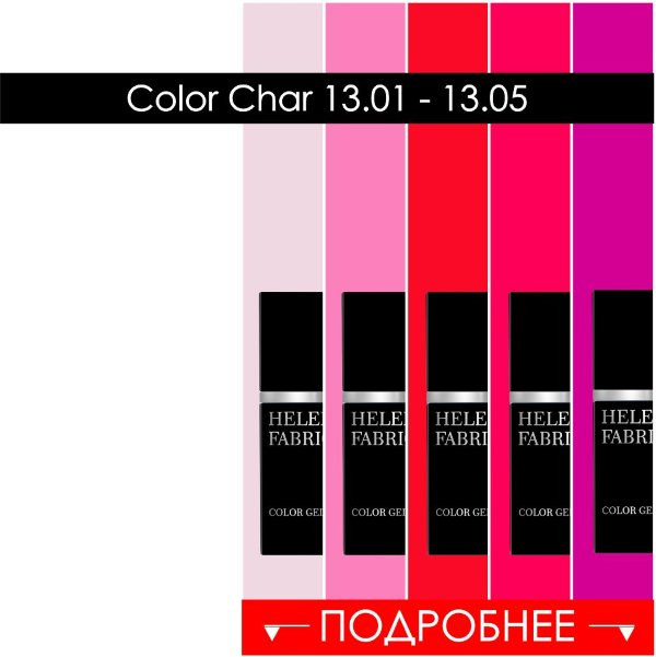 Color Chart 13.01 - 05 HELENA FABRICHE