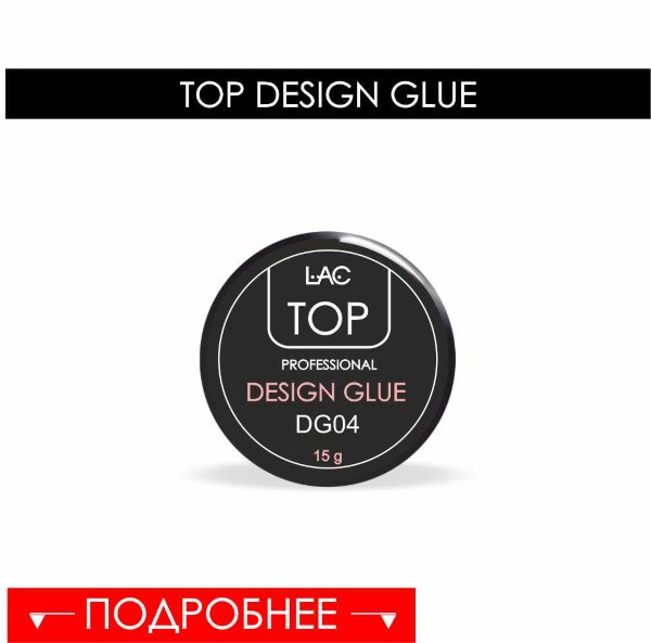 TOP DESIGN GLUE
