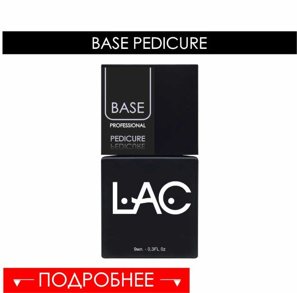 BASE PEDICURE